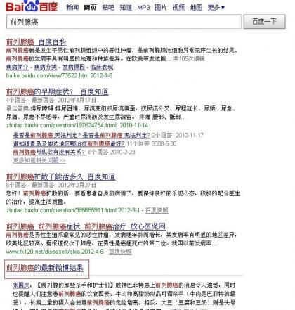 百度将最新微博结果,各大微博内容加入搜索结果中展示