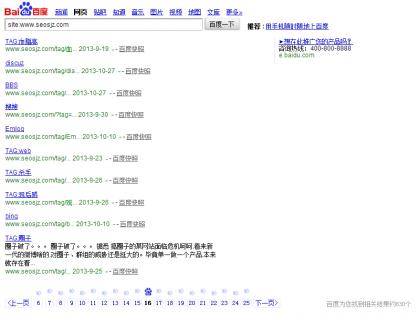百度最近在调整吗?一些tag页面CSS和rss页面也被收录了。