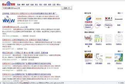 百度搜索结果右侧相关企业、词、网站有助于提高百度指数